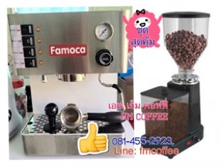 เครื่องชงกาแฟ Famoca FM 1 หัว