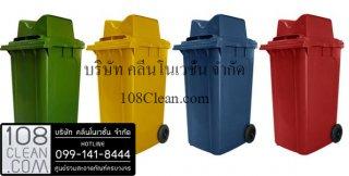 ถังขยะใหญ่พร้อมล้อเข็น 240 ลิตรฝา2ช่องทิ้ง