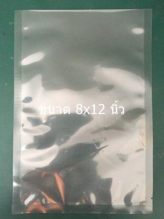 ถุงซีลสูญญากาศ 8x12 นิ้ว