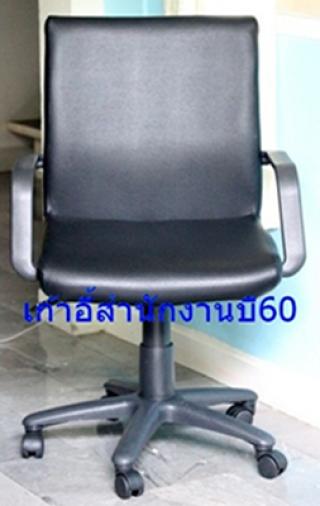 เก้าอี้สำนักงาน รุ่น B-60