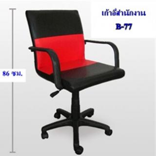 เก้าอี้สำนักงาน รุ่น B-77