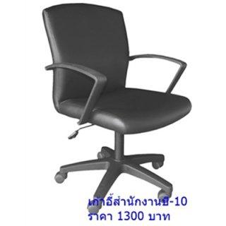เก้าอี้สำนักงาน รุ่น B-10