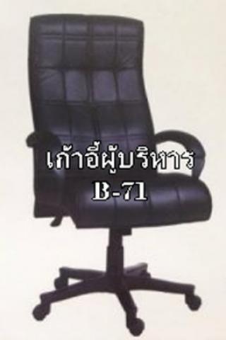 เก้าอี้ผู้บริหาร รุ่น B-71