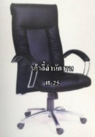 เก้าอี้ผู้บริหาร รุ่น B-25