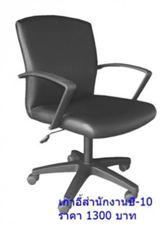 เก้าอี้สำนักงานหนังพีวีซี รุ่น B-10