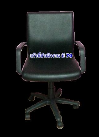 เก้าอี้สำนักงาน B 70