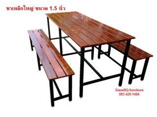 โต๊ะอาหารไม้เต็ง เหล็ก 1.5*1.5 นิ้ว