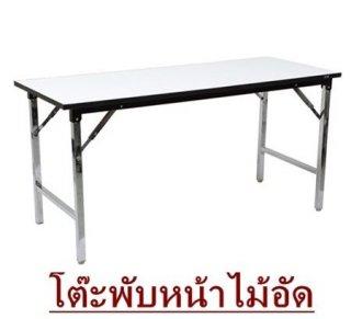 โต๊ะพับหน้าไม้อัด