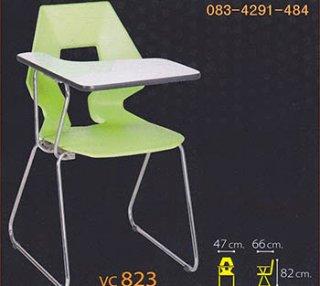 เก้าอี้เล็คเชอร์ พนักพิงรูปแชมเปญ