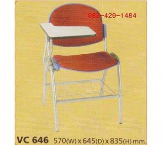 เก้าอี้เล็คเชอร์ มีตะแกรง
