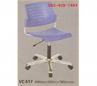 เก้าอี้สำนักงาน เบาะโพลี สีม่วง