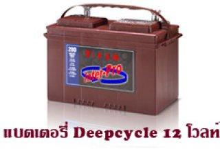 แบตเตอรรี่ Deepcycle 12 โวลท์