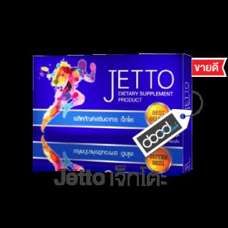 ผลิตภัณฑ์อาหารเสริมเจ็ทโตะ Jetto