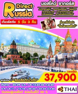 เที่ยวรัสเซีย มอสโคว ซากอร์ส 5 วัน 3 คืน