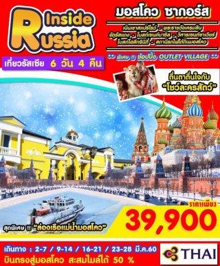 เที่ยวรัสเซีย มอสโคว ซากอร์ส 6 วัน 4 คืน
