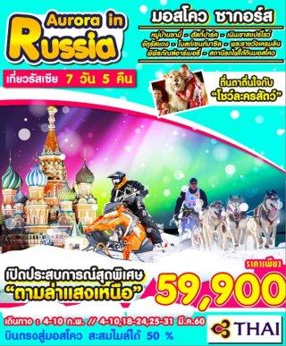 เที่ยวรัสเซีย มอสโคว ซากอร์ส 7 วัน 5 คืน