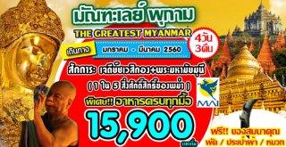 เที่ยวพม่า มัณฑะเลย์ พุกาม 4 วัน 3 คืน