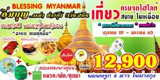เที่ยวพม่า ย่างกุ้ง 3 วัน 2 คืน