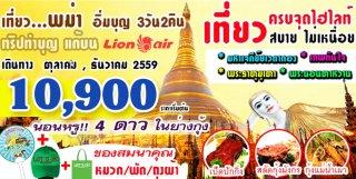 เที่ยวพม่า ย่างกุ้ง สิเรียม 3 วัน 2 คืน