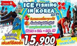 เที่ยวเกาหลี เทศกาลตกปลาน้ำแข็ง 4 วัน 3 คืน
