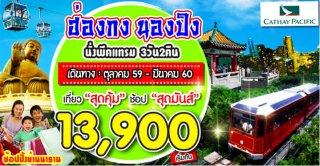 เที่ยวฮ่องกง นองปิง 3 วัน 2 คืน