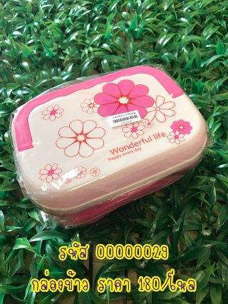 กล่องข้าว รหัส 00000029