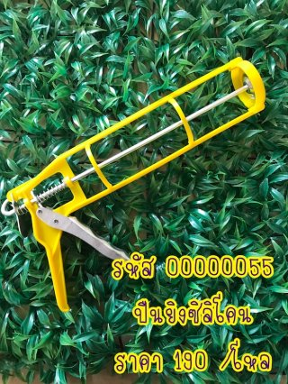 ปืนยิงซิลิโคน รหัส 00000055