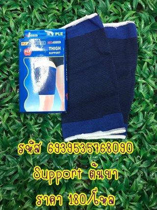 Support ต้นขา รหัส 6939535768090