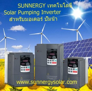 Solar pump inverter อินเวอร์เตอร์ขับมอเตอร์