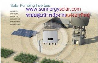 INVTโซล่าปั๊มอินเวอร์เตอร์ solar pump inverter