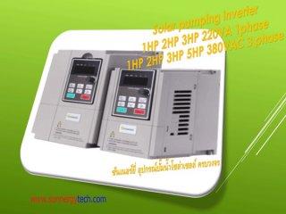 Growatt โซล่าปั๊มอินเวอร์เตอร์ solar pump inverter