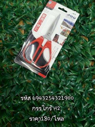 กรรไกร H2 รหัส 6943254321900