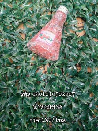 น้ำหอมขวด รหัส 0601010502007