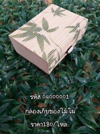 กล่องเก็บของไม้ไผ่