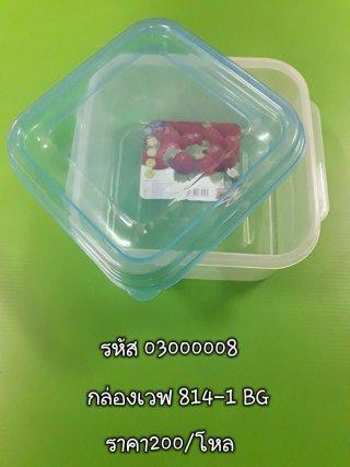 กล่องเวฟ 814 1 BG รหัส 03000008