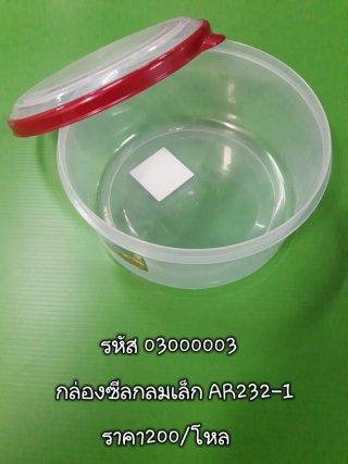 กล่องซีลกลมเล็ก AR232 1 รหัส 03000003