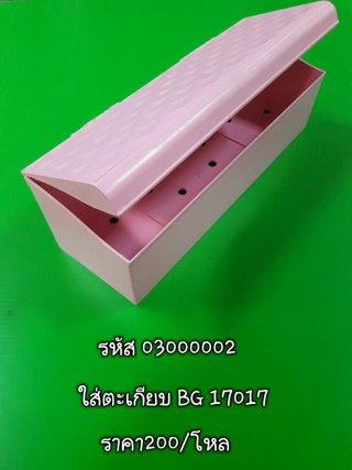 ใส่ตะเกียบ BG 17017
