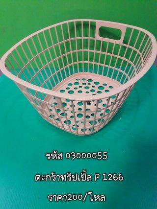 ตะกร้าทริปเปิ้ล P 1266 รหัส 03000055