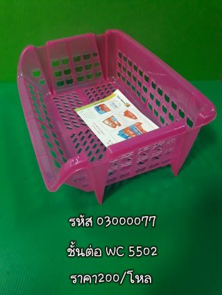 ชั้นต่อ WC 5502