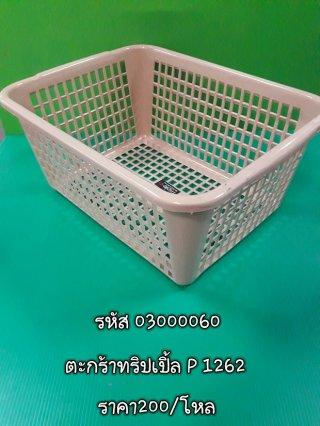 ตะกร้าทริปเปิ้ล P 1262 รหัส 03000060