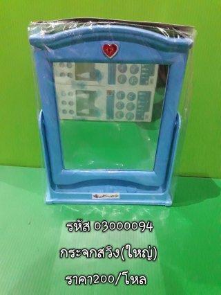 กระจกสวิง (ใหญ่) รหัส 03000094