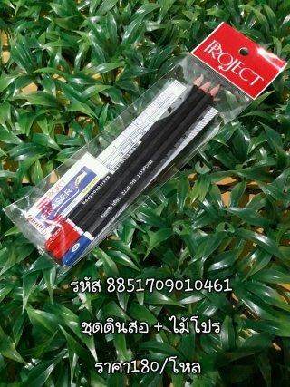 ชุดดินสอ ไม้โปร รหัส 8851709010461