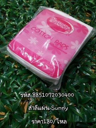 สำลีแผ่น Sunny รหัส 8851072030400