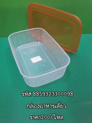 กล่องอาหารเดี่ยว รหัส 8859323300098