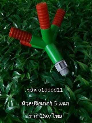 หัวสปริงเกอร์ 5 แฉก รหัส 01000011
