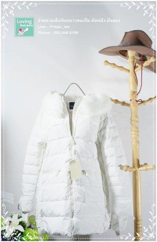 เสื้อกันหนาวขนเป็ดสีขาว ผ้าหนา