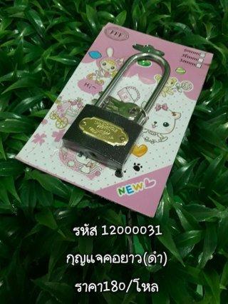 กุญแจคอยาว (ดำ) รหัส 12000031