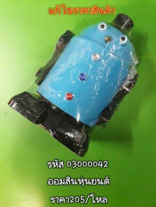 ออมสินหุ่นยนต์ รหัส 03000042
