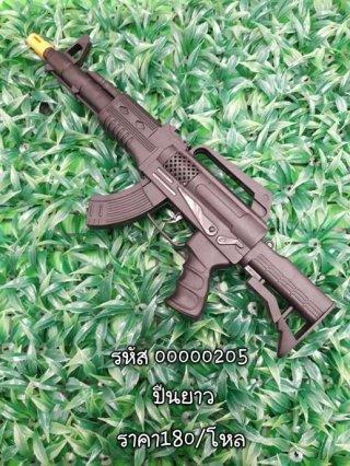 ปืนยาว รหัส 00000205