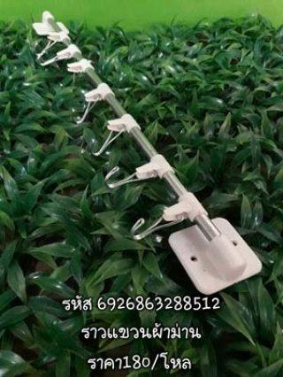 ราวแขวนผ้าม่าน รหัส 6926863288512